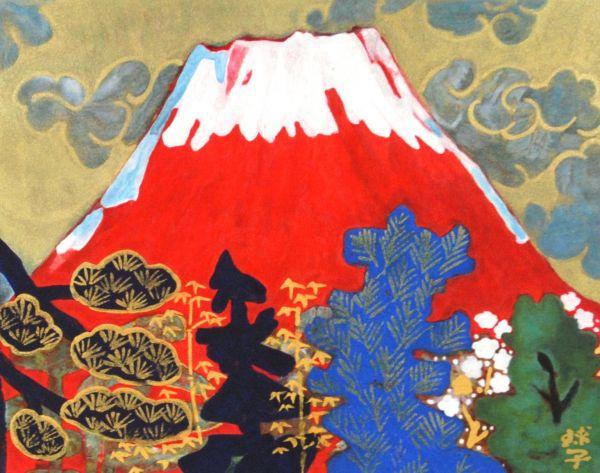 片岡球子「めでたき富士」リトグラフ 真作 1000円~ 極上品