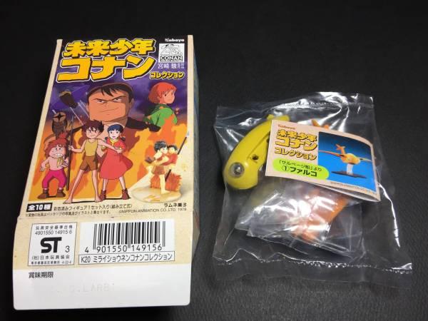 未来少年コナン 飛行艇 ファルコ ■:袋未開封品。検用: ジブリ 紅の豚 宮崎駿 グッズの画像