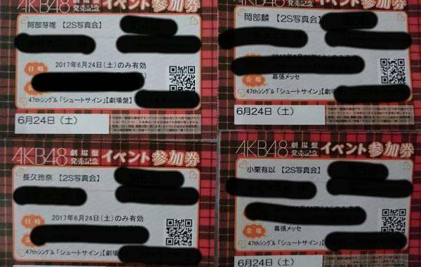 AKB48 6/24 握手会 幕張メッセ 参加券 シュートサイン 2S写真会  ライブ・総選挙グッズの画像