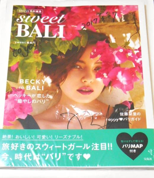 sweet特別編集 sweet BALI  ベッキー サイン本