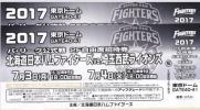 7月3日(月)・4日(火) トウキョウドーム・日本ハム vs西武 ライオンズ 2階自由席招待券 ペア チケット