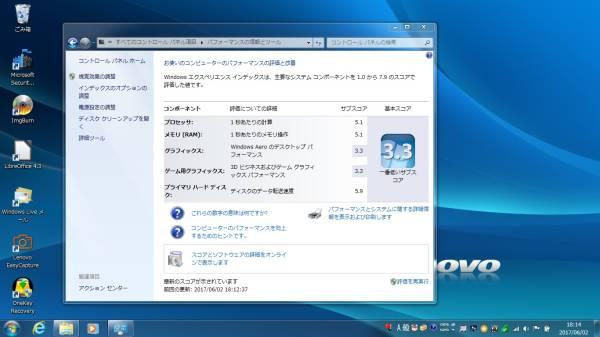 ◇整備済PC/Windows7 32bit Lenovo G550 2コア Celeron Dual-Core T3300 2.00GHz 2GB 320GB DVDハイパーマルチ Webカメラ 無線 即使用◆_画像2