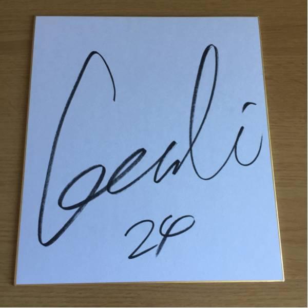 サッカー日本代表 元浦和レッズ 原口元気直筆サイン色紙 グッズの画像