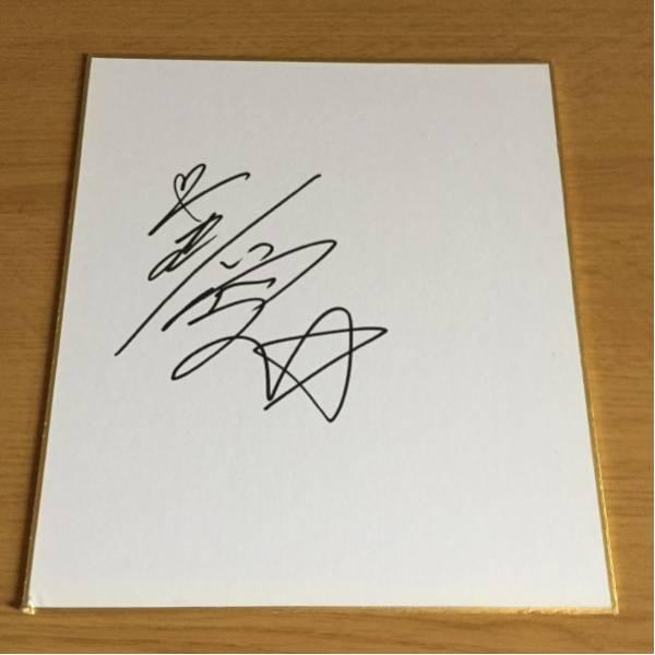 体操ニッポン オリンピック日本代表 村上茉愛 直筆サイン色紙