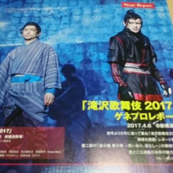4p◇J Movie magazine 2017.6 vol.24 滝沢歌舞伎2017 滝沢秀明 V6 三宅健 A.B.C-Z 戸塚祥太
