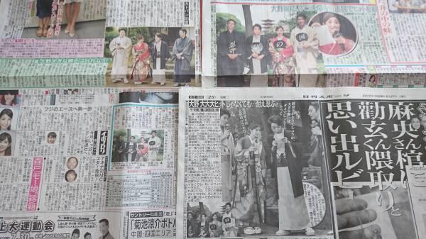 即決~大野智 イベント 忍びの国 6/27新聞4紙 石原さとみ 伊勢谷友介 鈴木亮平
