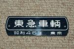 東急車輛 昭和45年 車内製造銘板 (小型)