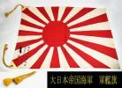 旭日旗 旧日本軍 大日本帝國海軍 海軍特別陸戦隊 續木部隊 軍艦旗 海軍旗 正絹