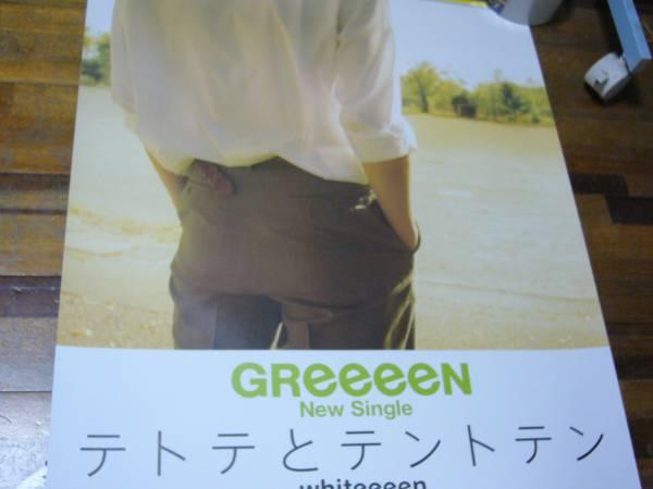 B2大 ポスター GReeeeN/テトテとテントテン with whiteeeen