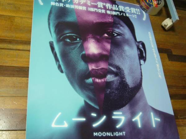 B2大 ポスター  ムーンライト Moonlight/バリー・ジェンキンス