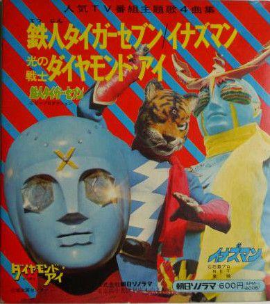 【ソノシート】鉄人タイガーセブン/イナズマン/光の戦士ダイヤモンド・アイ