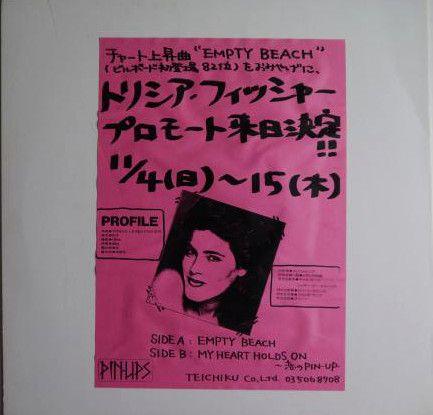 """サイン入り【 国内プロモ・オンリー 12""""】トリシア・フィッシャー / EMPTY BEACH【Tricia Leigh Fisher】"""