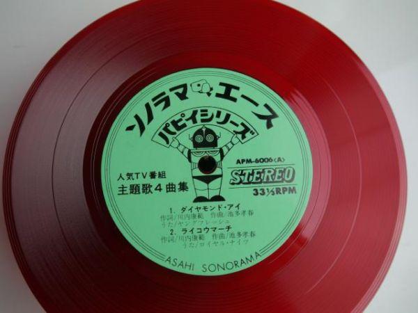 【ソノシート】鉄人タイガーセブン/イナズマン/光の戦士ダイヤモンド・アイ_画像2