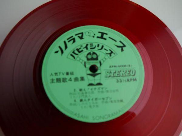 【ソノシート】鉄人タイガーセブン/イナズマン/光の戦士ダイヤモンド・アイ_画像3
