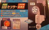 高輝度LEDセンサー防犯ライト防雨型電池式・未使用