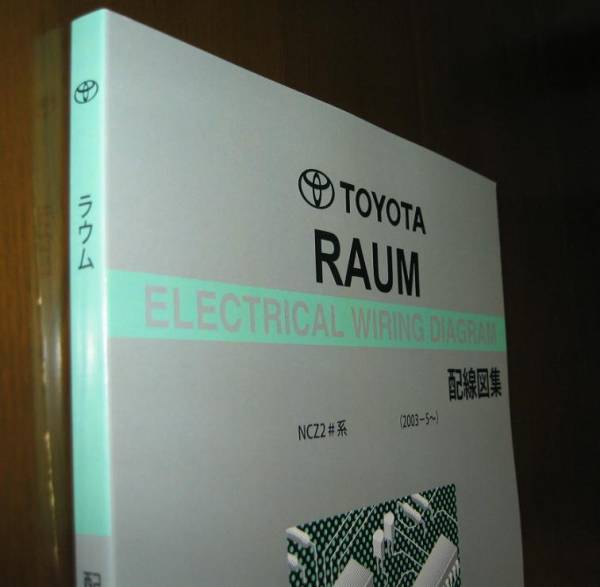 Raum wiring diagram compilation (2 generation NCZ2# series ... on toyota shop manual, toyota truck diagrams, toyota ignition diagram, toyota headlight adjustment, toyota cooling system diagram, toyota shock absorber replacement, toyota parts diagrams, toyota electrical diagrams, toyota ecu reset, toyota cylinder head, toyota wiring manual, toyota schematic diagrams, toyota flasher relay, toyota headlight wiring, toyota alternator wiring, toyota wiring color codes, toyota diagrams online, toyota maintenance schedule, toyota 22re vacuum line diagram, toyota wiring harness,