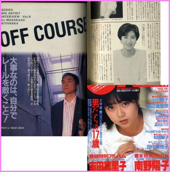 小田和正 4頁、小宮悦子、田中美佐子、石田ゆり子、西田ひかる ORE'88.7/ コンサートグッズの画像