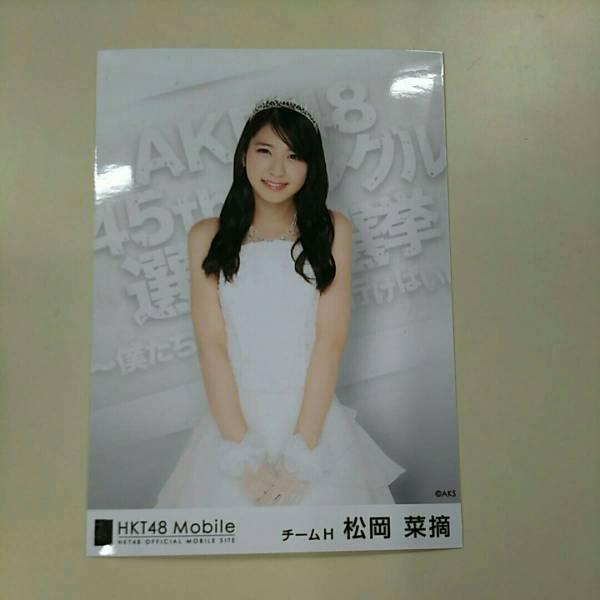 HKT48 松岡菜摘 45thシングル選抜総選挙 モバイル 壁紙 生写真 A1062 ライブグッズの画像