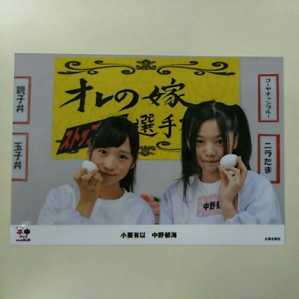 AKB48 小栗有以 中野郁海 ネ申テレビ season19&20 DVD BD 特典生写真 A1066 ライブ・総選挙グッズの画像