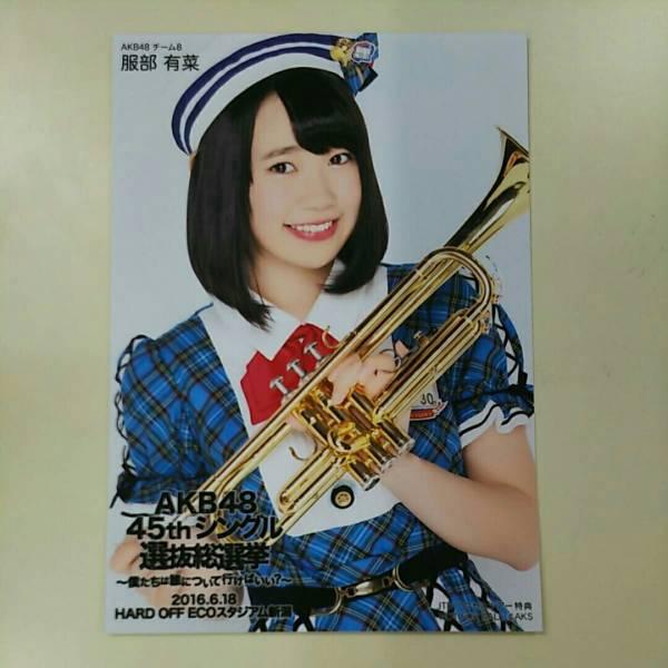 AKB48 服部有菜 45thシングル選抜総選挙 JTBツアー 特典生写真 A1080 ライブ・総選挙グッズの画像