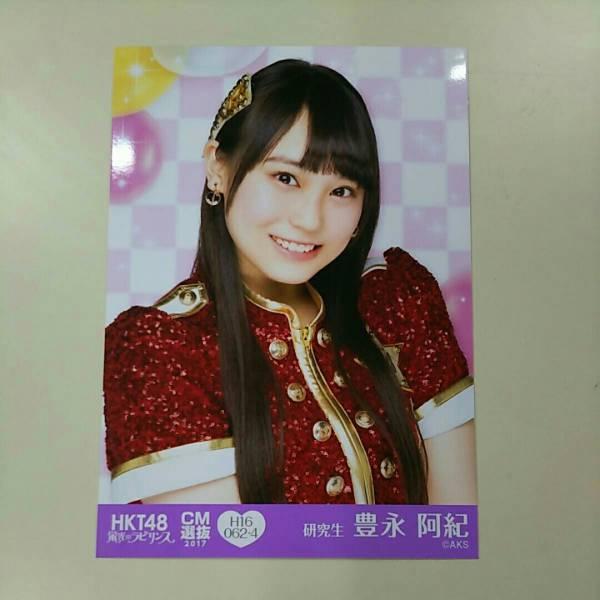 HKT48 豊永阿紀 栄光のラビリンス 第16弾 レア 生写真 ミニポスター CM選抜 A1084 ライブグッズの画像