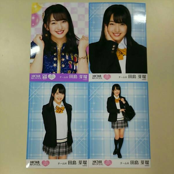 HKT48 田島芽瑠 栄光のラビリンス 第16弾 生写真 4枚コンプ ミニポスター レア A1089 ライブグッズの画像
