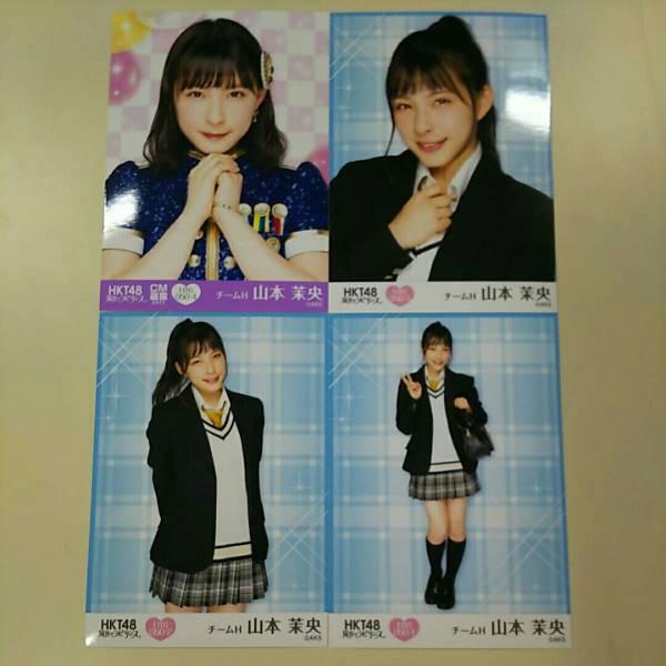 HKT48 山本茉央 栄光のラビリンス 第16弾 生写真 4枚コンプ レア ミニポスター A1090 ライブグッズの画像