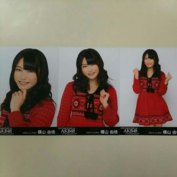 AKB48 横山由依 documentary of AKB48 前売り 生写真 コンプ A1152 ライブ・総選挙グッズの画像