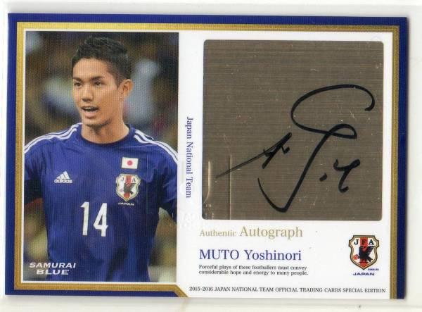2015-16 日本代表SE 直筆サイン(45枚限定) 武藤 嘉紀 グッズの画像
