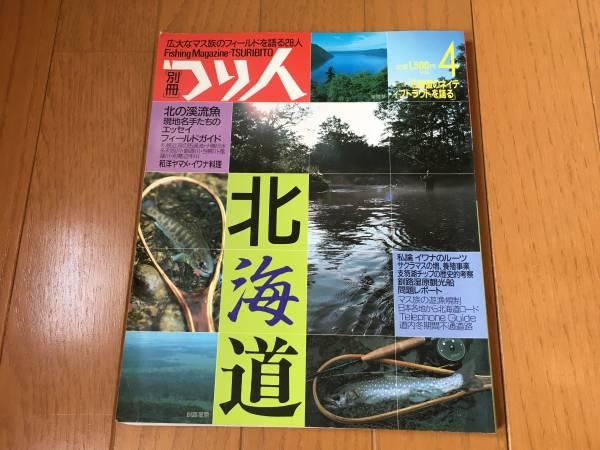 別冊 つり人 北海道 広大なマス族のフィールドを語る28人 昭和61年 つり人社