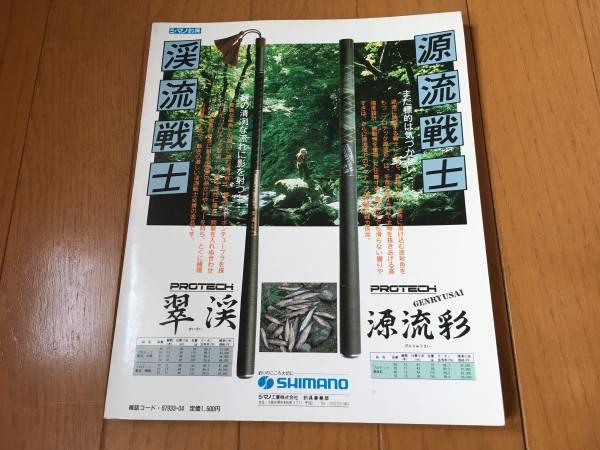 別冊 つり人 北海道 広大なマス族のフィールドを語る28人 昭和61年 つり人社_画像2