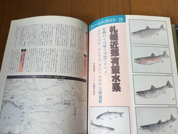 別冊 つり人 北海道 広大なマス族のフィールドを語る28人 昭和61年 つり人社_画像3