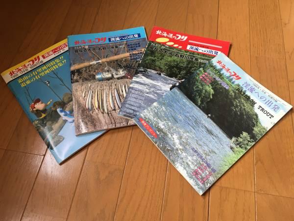 北海道のつり 別冊付録 4冊セット