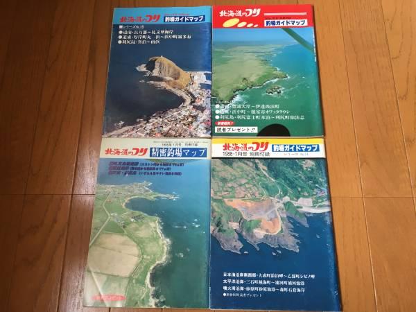 北海道のつり 別冊付録 4冊セット_画像3