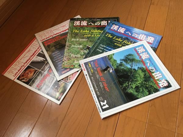 北海道のつり 別冊付録 5冊セット