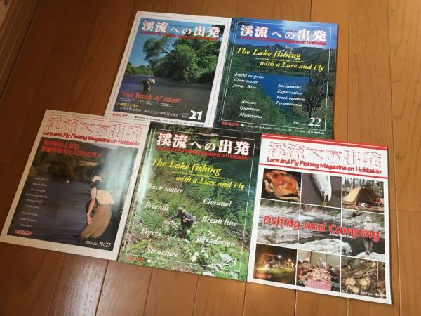 北海道のつり 別冊付録 5冊セット_画像2