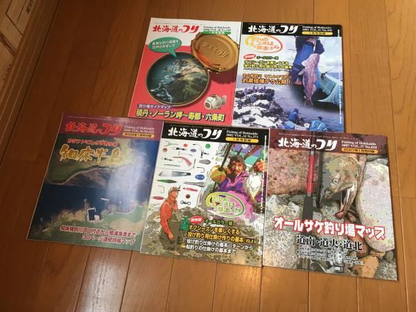 北海道のつり 別冊付録 5冊セット_画像3