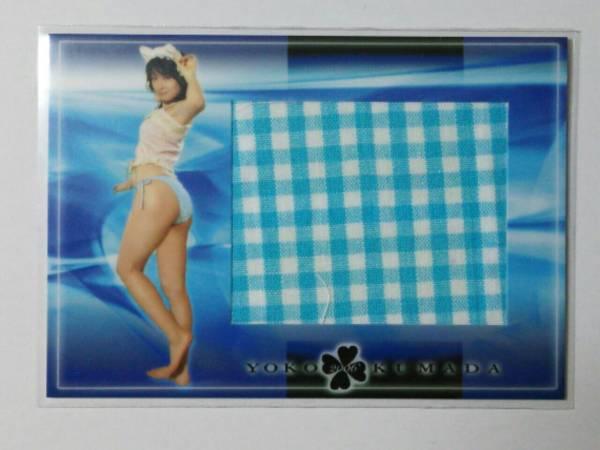 熊田曜子 2006 ビキニコスチュームカード グッズの画像