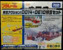 激レア!! 未開封・新品!! DD14+DE10 特雪セット プラレール