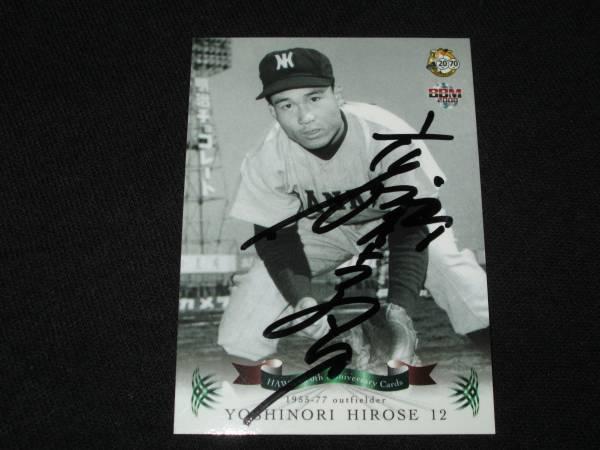 広瀬叔功 直筆サインカード 南海ホークス 名球会 野球殿堂 2008 ホークス70周年