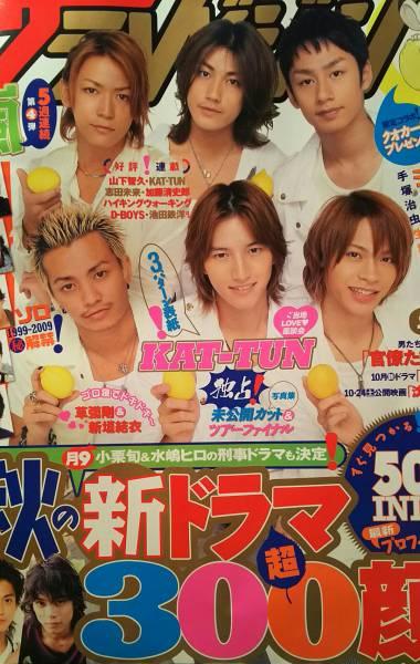 嵐・KAT‐TUN・新垣結衣・草なぎ剛…【週刊ザ・テレビジョン】2009年No.36