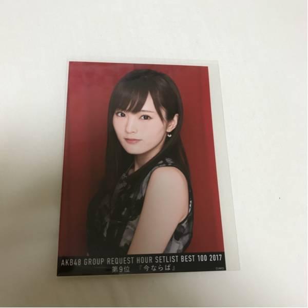 AKB48グループリクエストアワー2017封入生写真第9位「今ならば」山本彩梱包送料無料クリックポスト さや姉 ライブ・総選挙グッズの画像