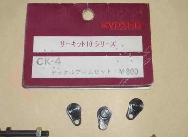京商 サーキット10 ナックルアームセット (CK-4) 開封品 ラジコンカー CIRCUIT 10 Kyosho GPエンジン_画像3