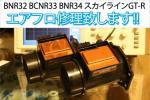 エアフロセンサー修理 BNR32 BCNR33 BNR34 スカイライン GT-R RB26DETT 22680-05U00 NISMO 22680-RR580 エアフロメーター 補修 はんだ