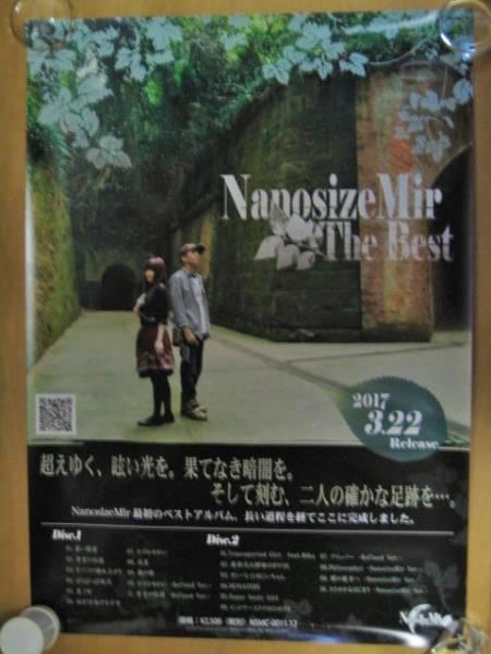【店頭用ポスター】NanosizeMir The Best / ナノサイズミール ベスト