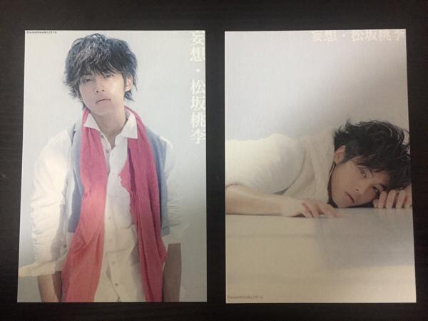【限定新品】松坂桃李 ポストカード 2枚セット しん グッズの画像