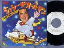 ◆シングル/リッキー&1960ポンド・高見山大五郎/ジェシー・ザ・スーパーマン/白レーベル・見本盤