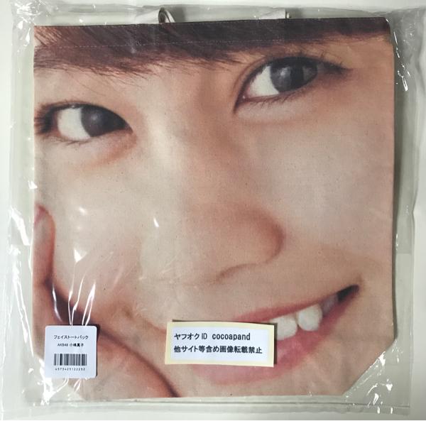AKB48◆小嶋真子◆ヴィレッジヴァンガード◆フェイストート バッグ◆新品未開封◆即決
