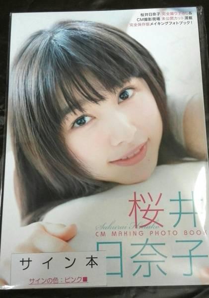 【即決】桜井日奈子 直筆 サイン (ピンク) 入り CM MAKING PHOTO BOOK 新品 数量限定