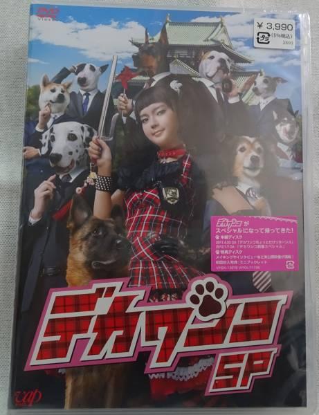 多部未華子 「デカワンコ SP」DVD 新品未使用。送料無料!! グッズの画像